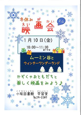 冬休みミニ映画会