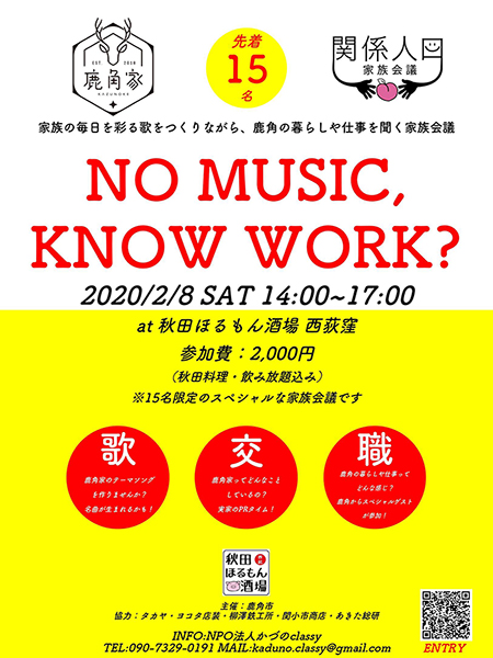 NO MUSIC, KNOW WORK?