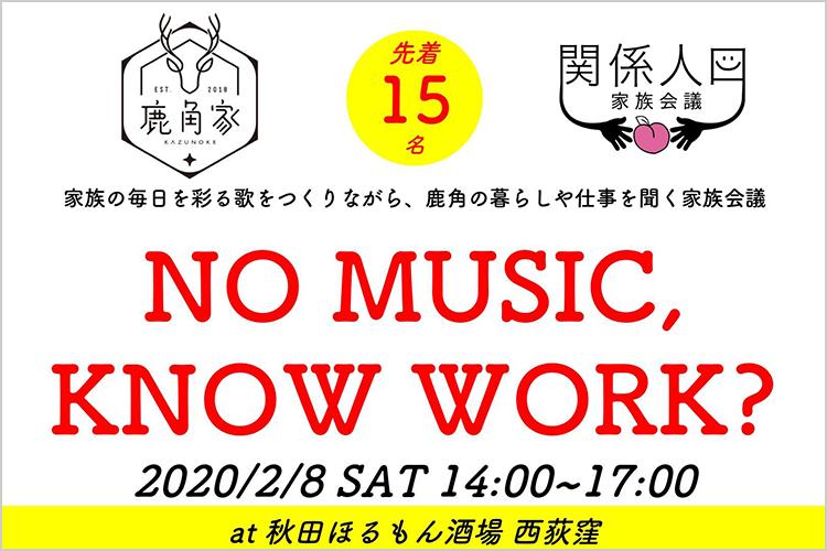 鹿角の暮らしや仕事を聞く家族会議「NO MUSIC, KNOW WORK?」が開催されます