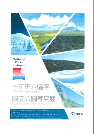 十和田八幡平国立公園写真展