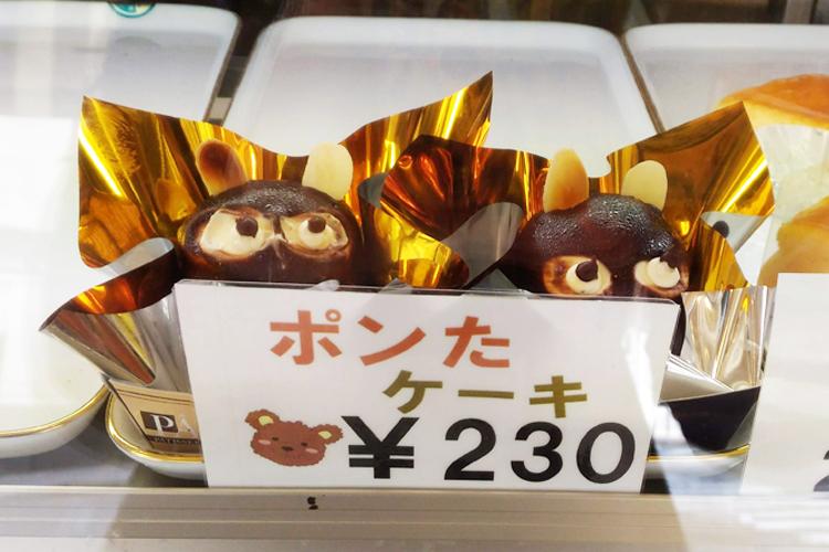 豊太楼のポンたケーキ