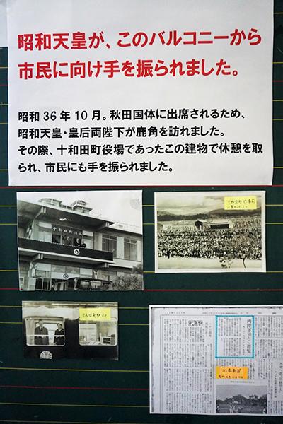 立山文庫継承 十和田図書館