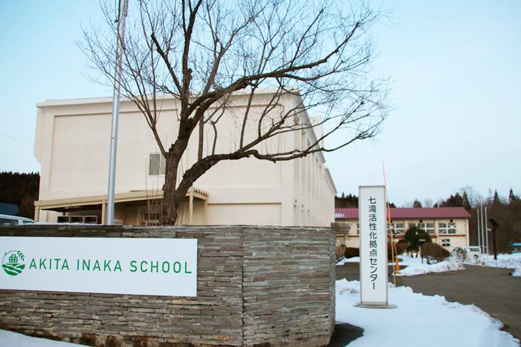 日本語学校AKITA INAKA SCHOOL