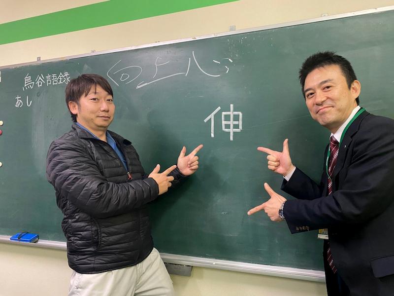 小田嶋伸一さんと葛巻伸郎さん