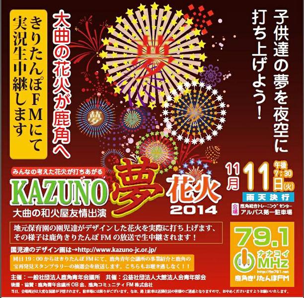 KAZUNO夢花火