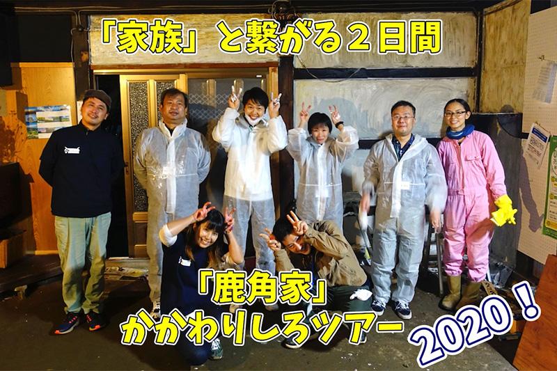 NPO法人かづのclassy(クラッシィ)企画「鹿角家ツアー」に密着!