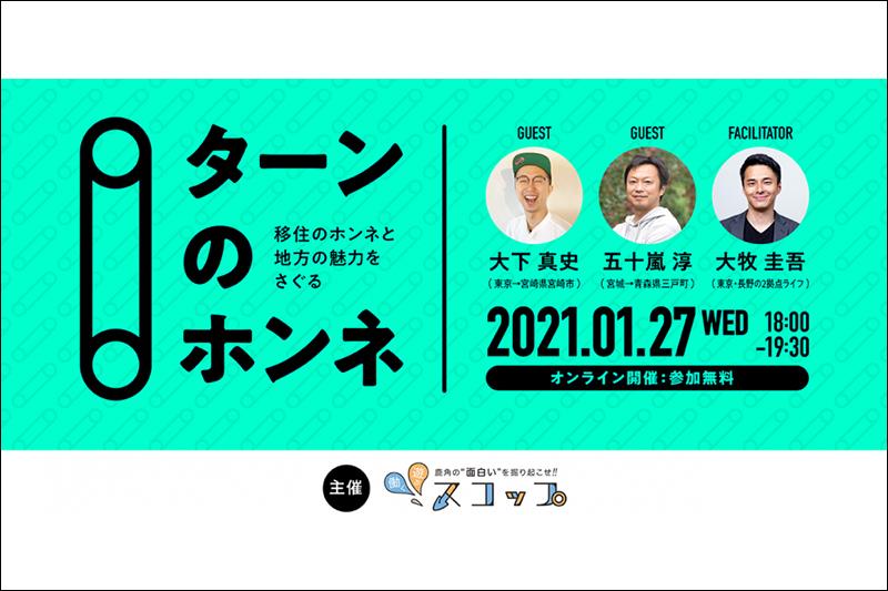 東北へのIターン・Uターン・移住を応援!参加無料オンライントークイベント「Iターンのホンネ」開催!