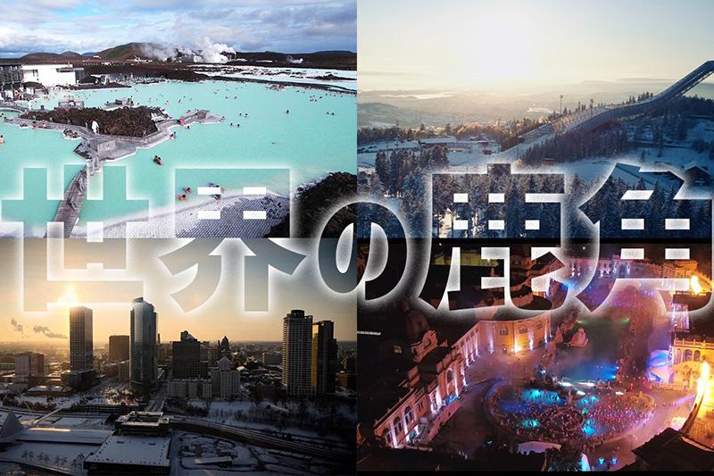 【世界の鹿角】世界の都市をめぐるツアーにご招待します