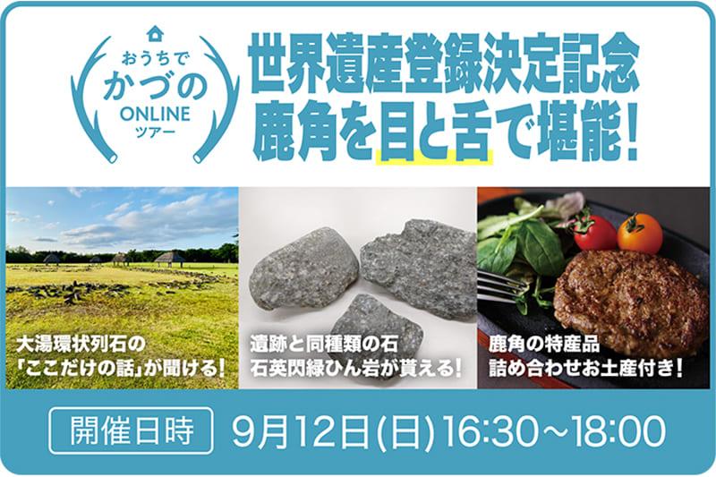 おうちでかづのオンラインツアー 大湯環状列石 世界遺産登録記念企画!